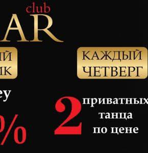 Фото Промо акции и скидки на стриптиз в Одессе в клубе Оскар