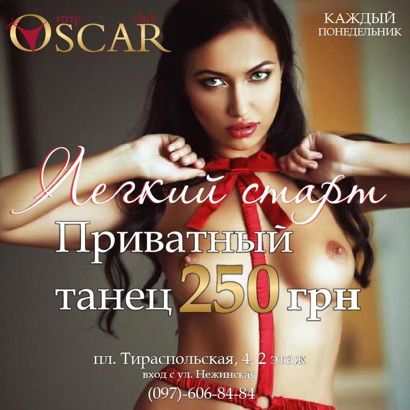 Акции в стрип клубах the bar москва клуб