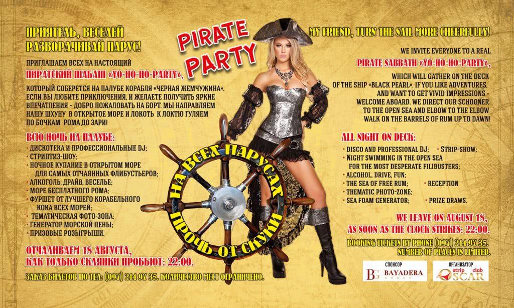 вечеринка в стиле пиратов, pirat party