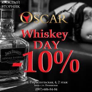 Текущие акции день виски -10%